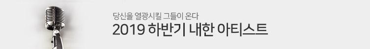 2019년 내한 공연 아티스트 기획전