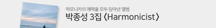 박종성의 하모니카 연주 3집
