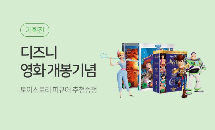 디즈니 영화 개봉기념 DVD/BD 이벤트