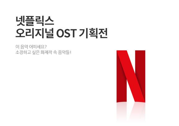 Netflix OST
