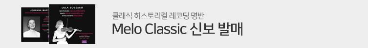Melo Classic 시리즈