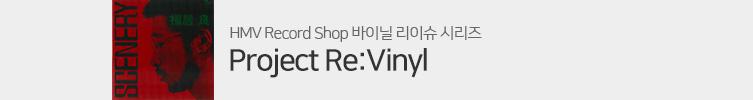 HMV Vinyl 리이슈 시리즈
