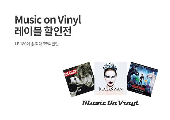 Music on Vinyl 할인전
