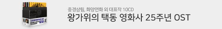 왕가위 OST 모음집 박스세트