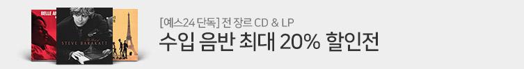 [예스24 단독] 수입 음반 할인전
