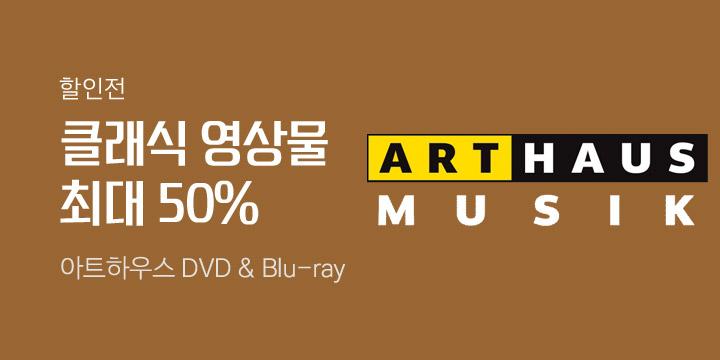 아트하우스 클래식 DVD/BD 특별 할인전