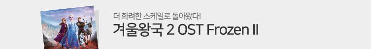 겨울왕국 2 OST 시리즈