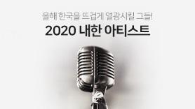 2020 상반기 내한 아티스트