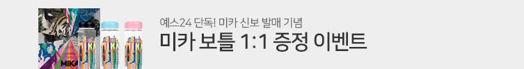 예스24 단독 미카 보틀 증정 이벤트