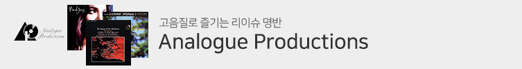 Analogue Productions 발매반