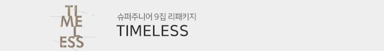 슈퍼주니어 (Super Junior) 9집 리패키지 - TIMELESS