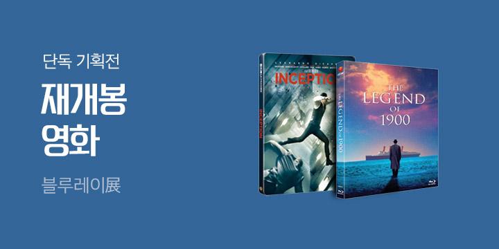 재개봉 영화 BD/DVD 모음전
