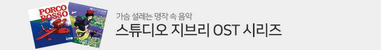 스튜디오 지브리 OST 시리즈