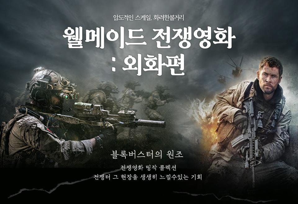 웰메이드전쟁영화:외화편
