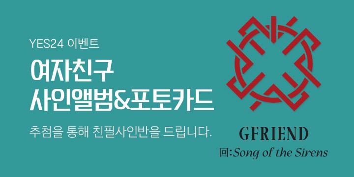 여자친구 [回:Song of the Sirens] 발매 기념 YES24 특전 & 친필사인반 EVENT