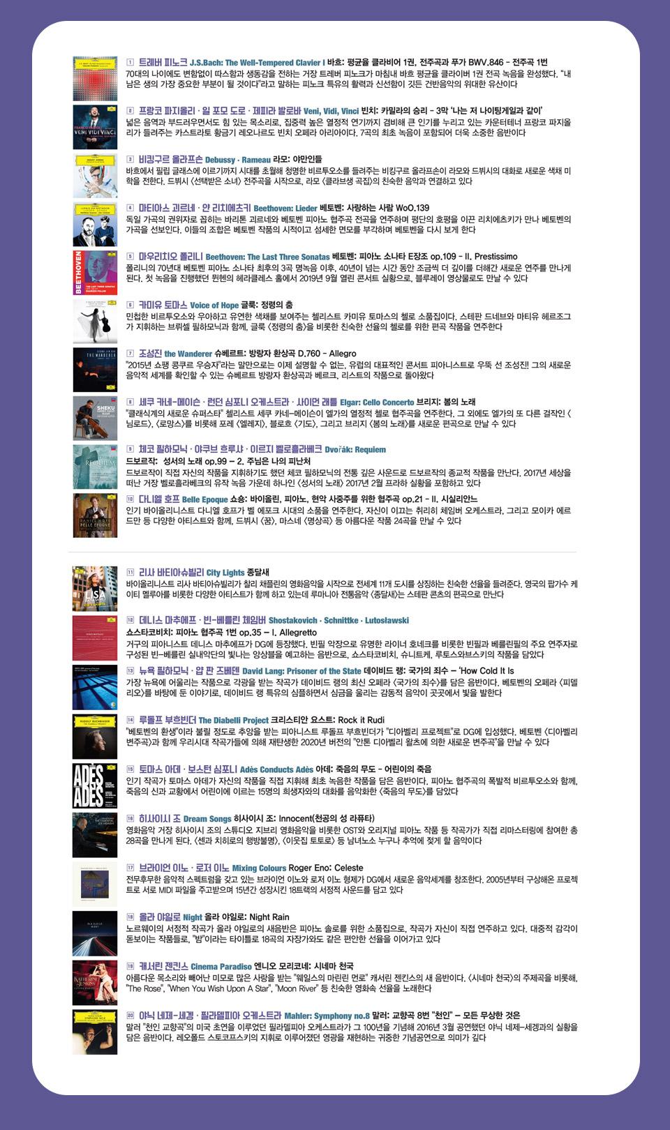 2020 유니버설 뮤직 클래식 샘플러 증정 이벤트