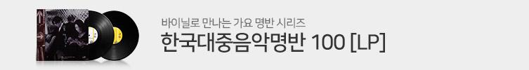 한국대중음악명반 100 [LP]