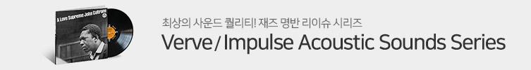 Verve / Impulse 어쿠스틱 사운드 시리즈