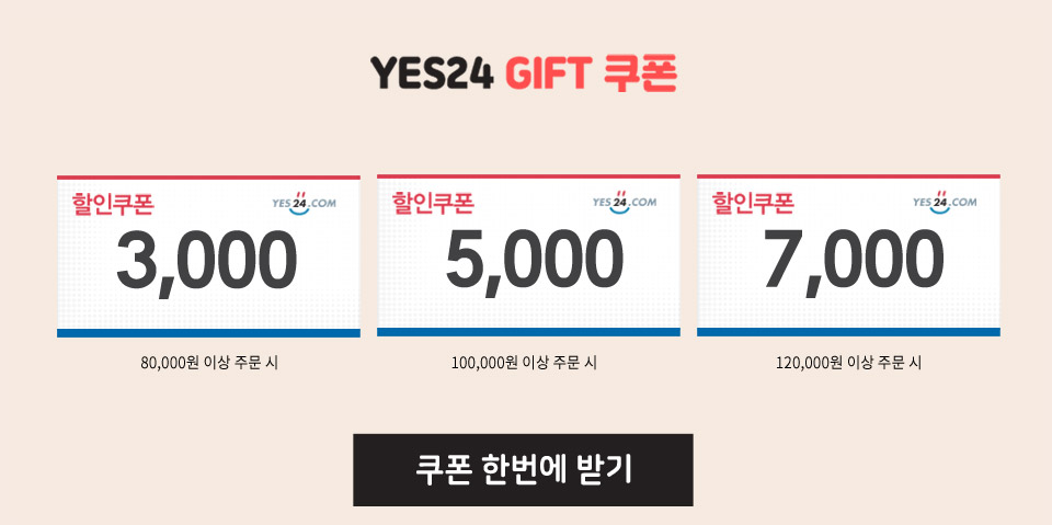YES24 GIFT 쿠폰