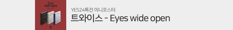 트와이스 (TWICE) 2집 - Eyes wide open