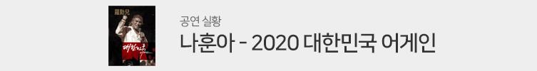 나훈아 - 2020 대한민국 어게인