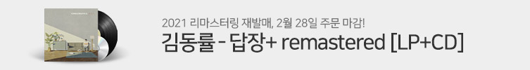 김동률 답장+ LP 재발매