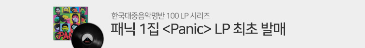한국대중음악명반 100 LP