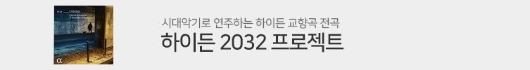 하이든 교향곡 2032 프로젝트