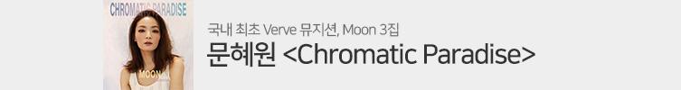 문혜원 <Chromatic Paradise>
