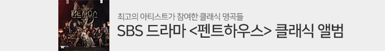 펜트하우스 클래식 앨범