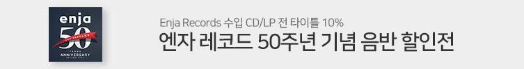 엔자 50주년 기념 CD/LP 할인전