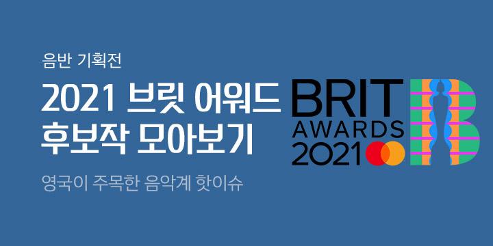 2021 제 41회 브릿 어워드 후보 모아보기