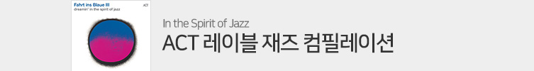ACT 레이블 재즈 컴필레이션