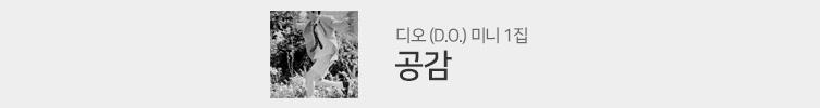 디오 (D.O.) - 미니앨범 1집 : 공감