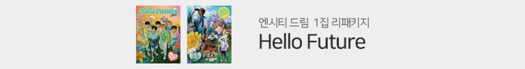 엔시티 드림 (NCT DREAM) 1집 리패키지 : Hello Future