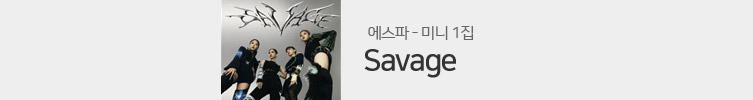 에스파 (aespa) - 미니앨범 1집 : Savage