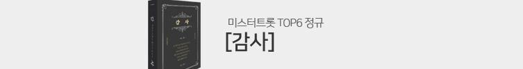 미스터트롯 TOP6 정규 [감사]