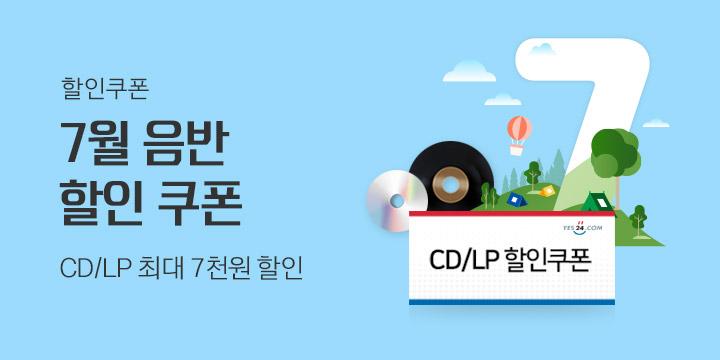 7월 CD/LP 할인 쿠폰 이벤트
