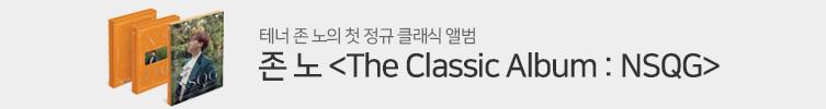 존 노 - The Classic Album : NSQG
