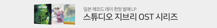 스튜디오 지브리 OST