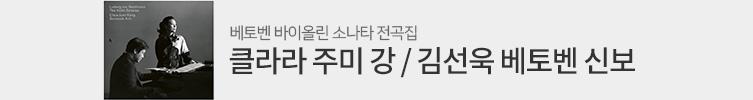 클라라 주미 강 / 김선욱 신보