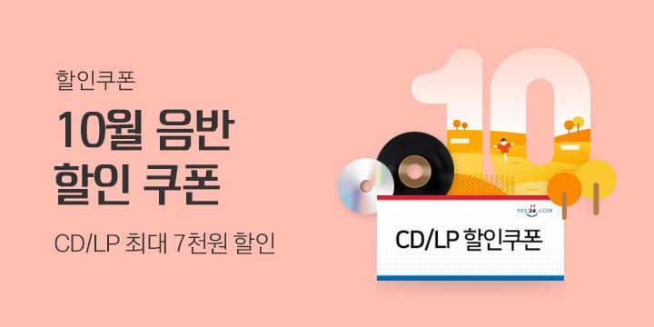 10월 CD/LP 할인 쿠폰 이벤트