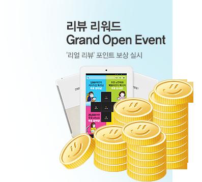 ���� ������ Grand Open Event