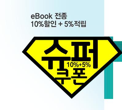 eBook ���� 10%���� 5%��