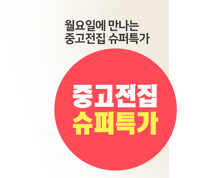 중고전집 슈퍼특가