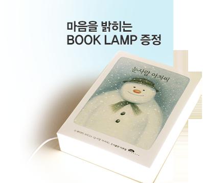 ������ ������ BOOK LAMP�� �帳�ϴ�.