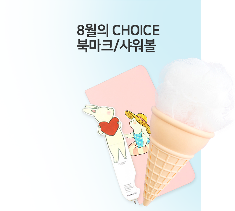 8월의 CHOICE 북마크/샤워볼