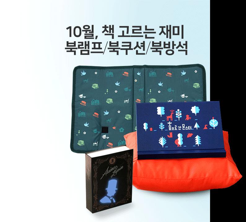 10월, 책 고르는 재미-북램프/북쿠션/북방석