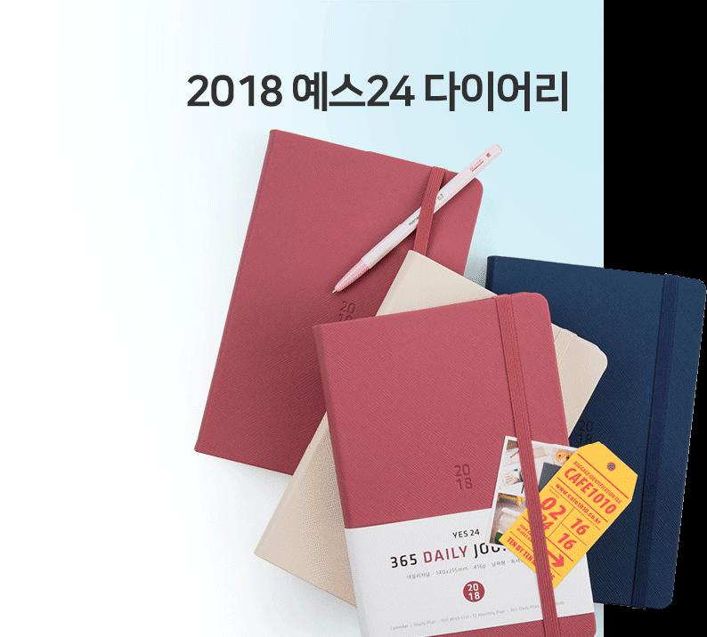 2018 예스24 다이어리