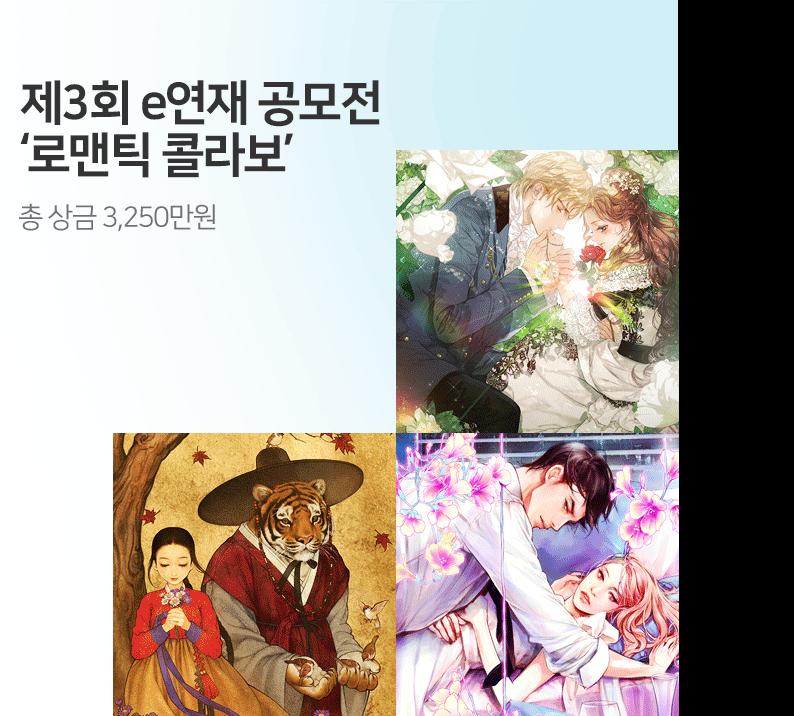 제3회 e연재 공모전 - 로맨틱 콜라보